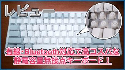 【NiZ Plum 84 レビュー】静電容量無接点方式のキーボード!Bluetooth接続にも対応した高コスパなアイテムです