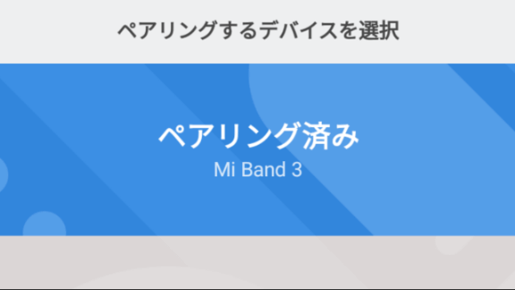 Mi Band 3 ペアリング画面