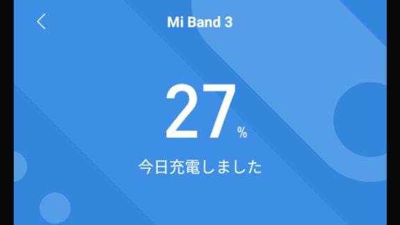アプリでMi Band 3 充電残量