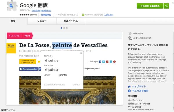Google翻訳の拡張機能