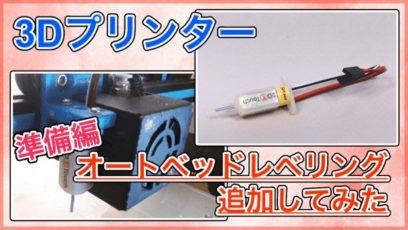 【CR-10S オートレベリング準備編】3DTouch用のマウントやスペーサーを作る!