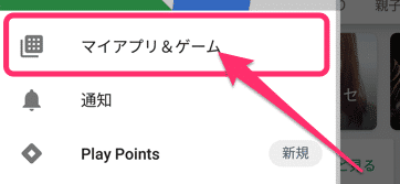 Google PlayStoreのマイアプリ&ゲーム