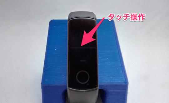 Huawei Honor Band 4の液晶パネル