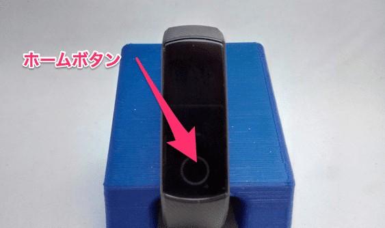 Huawei Honor Band 4のホームボタン
