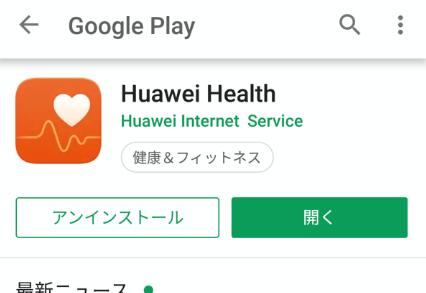 Huawei Healthアプリ