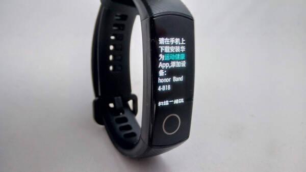 中国語で書かれたHuawei Honor Band 4のペアリング画面