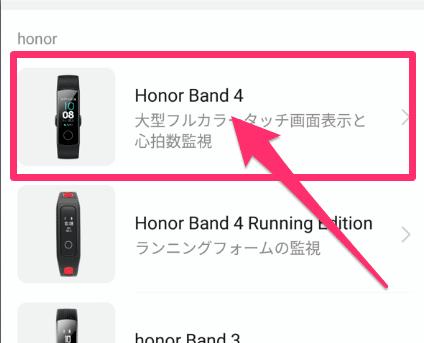 デバイス選択欄のHuawei Honor Band 4