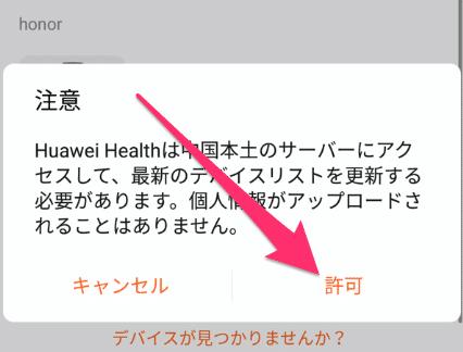Huawei Healthの注意書き