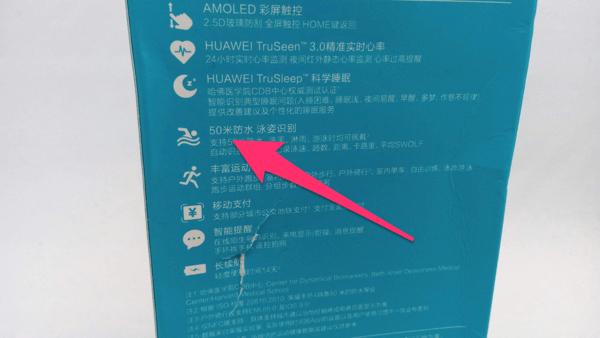 Huawei Honor Band 4の箱に書かれた防水性能