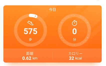 歩数が記録されたアプリの画面