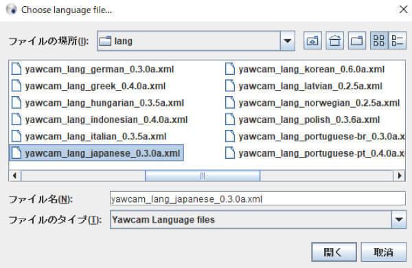 Yawcam 日本語化