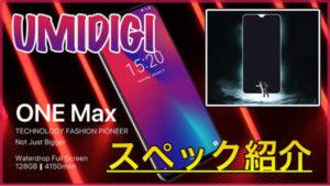 【UMIDIGI One Max スペック紹介】ベゼルレスデザインや側面指紋認証を搭載した6.3インチスマホ!顔認証やワイヤレス充電にも対応!