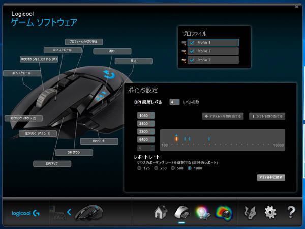 Logicool ゲーム ソフトウェアの設定画面