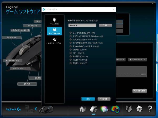 Logicool ゲームソフトウェアのキーストローク