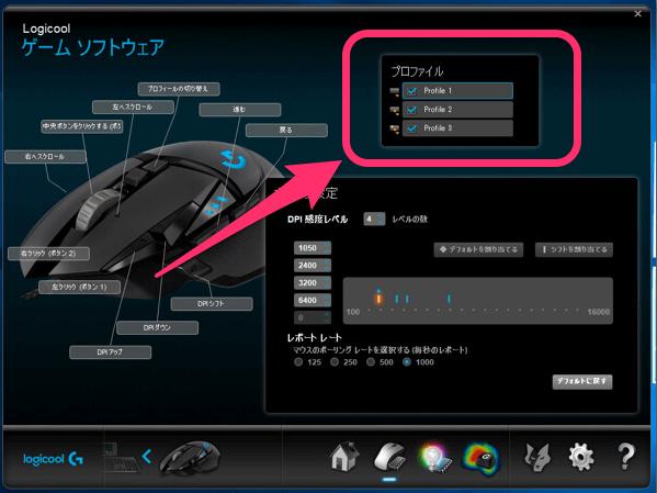 Logicool ゲームソフトウェアのプロファイル設定
