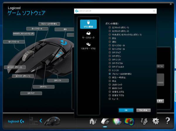 Logicool ゲームソフトウェアのマウス割り当て画面