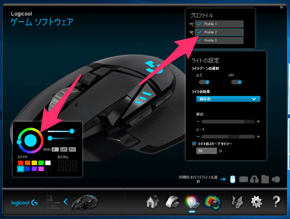 Logicool ゲームソフトウェアのカラー調整画面