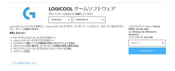 Logicool ゲームソフトウェアのダウンロードページ