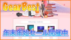 【GearBest 年末年始セール】人気のスマホやタブレットがクーポンセール中!ChuwiやTeclast製品がセール対象!