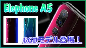 【Elephone A5】6GBモデルがGearBestに登場!ストレージも128GBにアップしてより高コスパになった6インチスマホ!