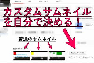Youtube サムネイル サイズ YouTubeサムネイル画像の最適サイズは?【比率・解像度・容量・ファイ...