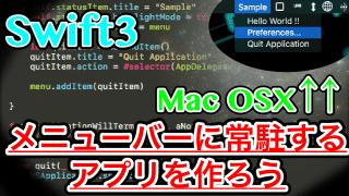 【Swift/Cocoa】メニューバー常駐アプリを作るNSMenuの使い方