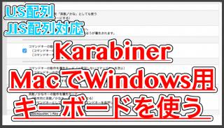 【Karabiner】MacでWindows用USキーボードって使えるの?超簡単に設定できた!