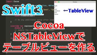 【Swift/Cocoa】テーブルビューを作成するNSTableViewの使い方