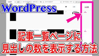 【WordPress】記事一覧に見出し(h2)の数を表示したらリライトすべき記事が見つかった!