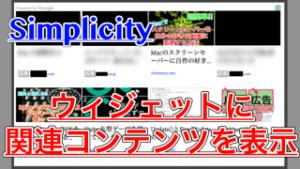 【Simplicity】関連コンテンツをウィジェットで設置する方法
