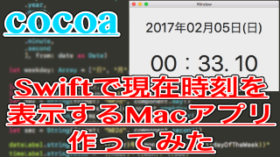 【Swift】時計アプリをscheduledTimerで作ってみる