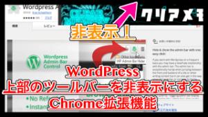 WordPressのツールバーを非表示にする拡張機能 Admin Bar Control
