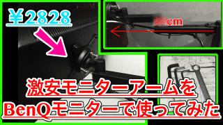 【レビュー】コスパ最強モニターアーム『GH-AMC03』をBenQモニターで使ってみた!3000円とは思えないクオリティです!