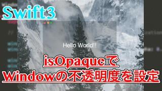 【Swift】ウィンドウを透明にするisOpaqueの使い方