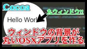 【Swift】 ウィンドウの背景が丸いOSXアプリを作る