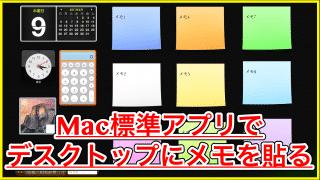 【Mac】デスクトップに付箋を貼るDashboardの使い方