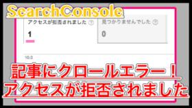 【SearchConsole】 記事がクロールエラー!アクセスが拒否されましたの対処法