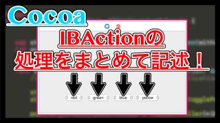 【Swift】複数ボタンのアクションをまとめて設定する方法