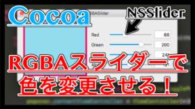 【Swift】NSSliderでRGBAスライダーを作ってみた