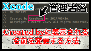 【Xcode】Created byの名前を変更する方法