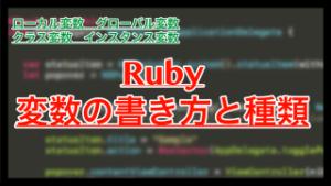 【Ruby】インスタンス変数 クラス変数の書き方と変数の種類