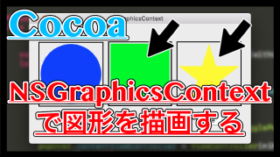 【Swift】NSGraphicsContextで図形を描画する方法