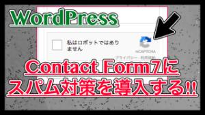 【ContactForm7】スパム対策にreCAPTCHAを使う方法