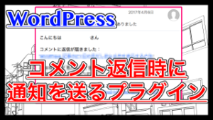 【WordPress】コメント返信時に通知を送信するプラグインComment Email Replyの使い方