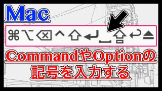 【Mac】Command(⌘)やOption(⌥)の書き方!ほとんどの記号が入力できる
