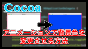 【Swift】アニメーションを実装するCABasicAnimationの使い方
