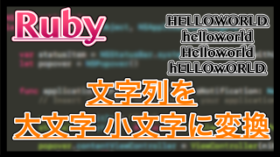 【Ruby】文字列を大文字や小文字などに変換させる4つの方法