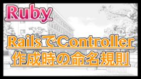 【Rails】コントローラー作成時の規約・命名規則