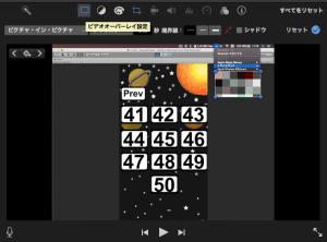 iMovie ビデオオーバーレイ