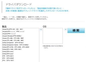 WacomドライバダウンロードページのOS選択画面